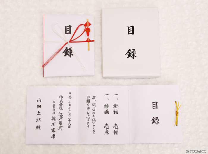すべての講義 a4の包装紙 : ゴルフコンペ 景品 目録 書き方