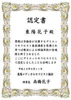 【デジタル表彰状印刷】賞状テンプレート 無料ダウンロード