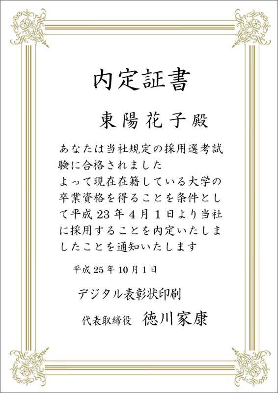 デジタル表彰状印刷】賞状 ... : はがき かわいい : すべての講義