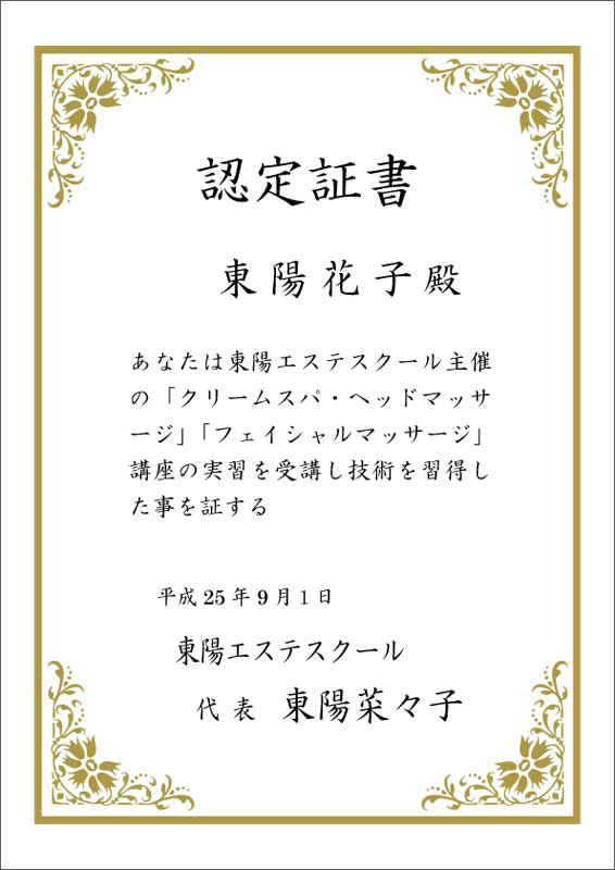 デジタル表彰状印刷】賞状 ...