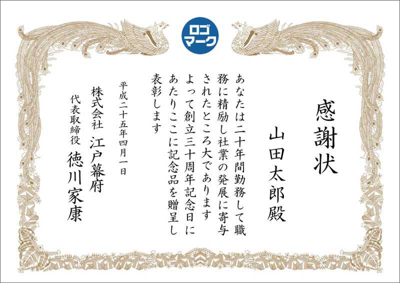 ... 】賞状テンプレート サンプル3