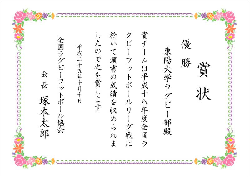 賞状テンプレートの無料 ... : 子供 賞状 : 子供